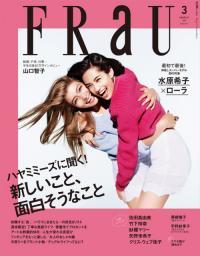 水原希子とローラが表紙を飾る『FRaU』(講談社)3月号