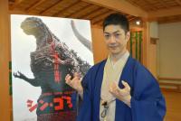 シン・ゴジラ役は野村萬斎だった 329人目のキャストが判明