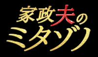 """松岡昌宏、""""女装""""で熱演『家政夫のミタゾノ』初回8.2%"""