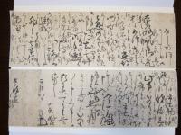 真田信繁自筆の書状原本見つかる 大河『真田丸』時代考証担当が確認
