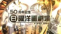 テレ朝『日曜洋画劇場』50周年 淀川長治氏がOP映像で復活