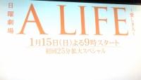 木村拓哉主演『A LIFE~愛しき人~』第2話14.7% 初回から微増