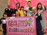 "『R-1ぐらんぷり』決勝進出9名決定 ""新星""ブルゾンちえみ、""王者""三浦マイルドら"