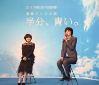 2018春NHK朝ドラ『半分、青い。』に決定 脚本は北川悦吏子氏