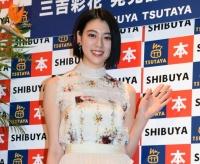 三吉彩花、初フォトブックで自宅公開「うれし恥ずかしい気持ち」
