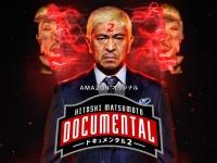 松本人志の『ドキュメンタル』シーズン2、参加者10人発表