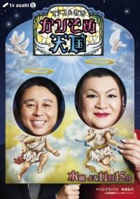 マツコ&有吉、新番組にダメ出し「まったく天国感がない!」