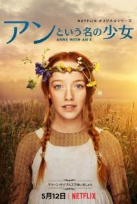 何度も映像化されてきた「赤毛のアン」の決定版が登場 『アンという名の少女』