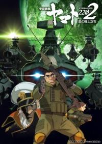『宇宙戦艦ヤマト2202』第二章「発進篇」予告編公開