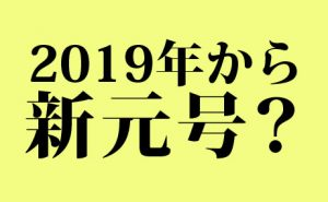 2019年に新天皇が即位か 新元号の予想が大盛り上がり!元号の決め方とみんなの予想まとめ