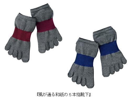 足のムレが気になる人に ポーラ「風が通る和紙の5本指靴下」
