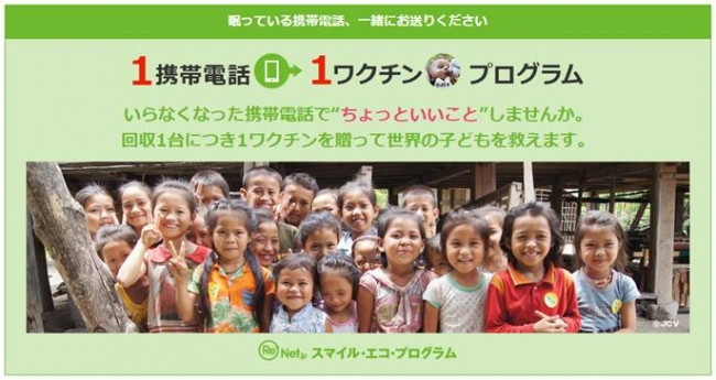 あなたの不要な携帯電話が子どもを救う!  「携帯1台で1ワクチン」プログラム実施