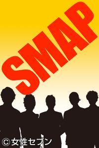 SMAPファン 騒動後のスマスマ見て「不仲報道」に反発