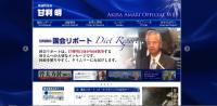 中国人 甘利氏辞任に「日本の報道偉大」「生まれる国間違えた」