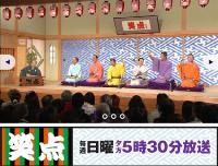 『笑点』山田君も一言だけ これは第2の石坂浩二事件か