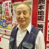 2人の「名物おじい」が伝授 宝くじ7億円もたらす必勝法