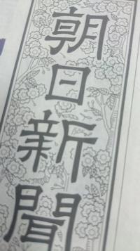 新聞再編 毎日と産経が「反読売連合」で朝日は静観か