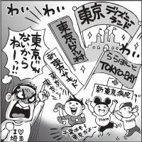 東京に憧れる千葉 「トウガネーゼ」「東のニコタマ」とは?