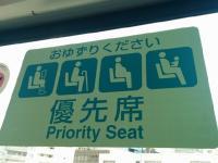 「優先席譲れ!」で大炎上 けしからんのは若者か老人か