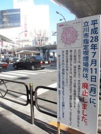 駅前から喫煙所をすべて撤去 東京・立川市の功罪