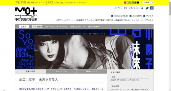 世界でブームを巻き起こした伝説の日本人モデル・山口小夜子さんに迫る初の大規模展覧会開催