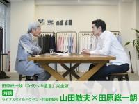 日本のアパレル業界は、メイド・イン・ジャパンで救えるか~「ファクトリエ」