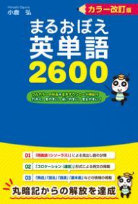 カラー改訂版 まるおぼえ英単語2600 小倉弘:学習 …