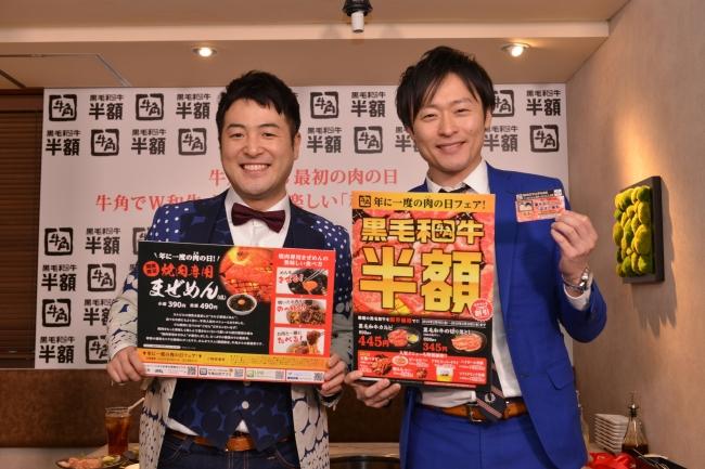 和牛 (お笑いコンビ)の画像 p1_27