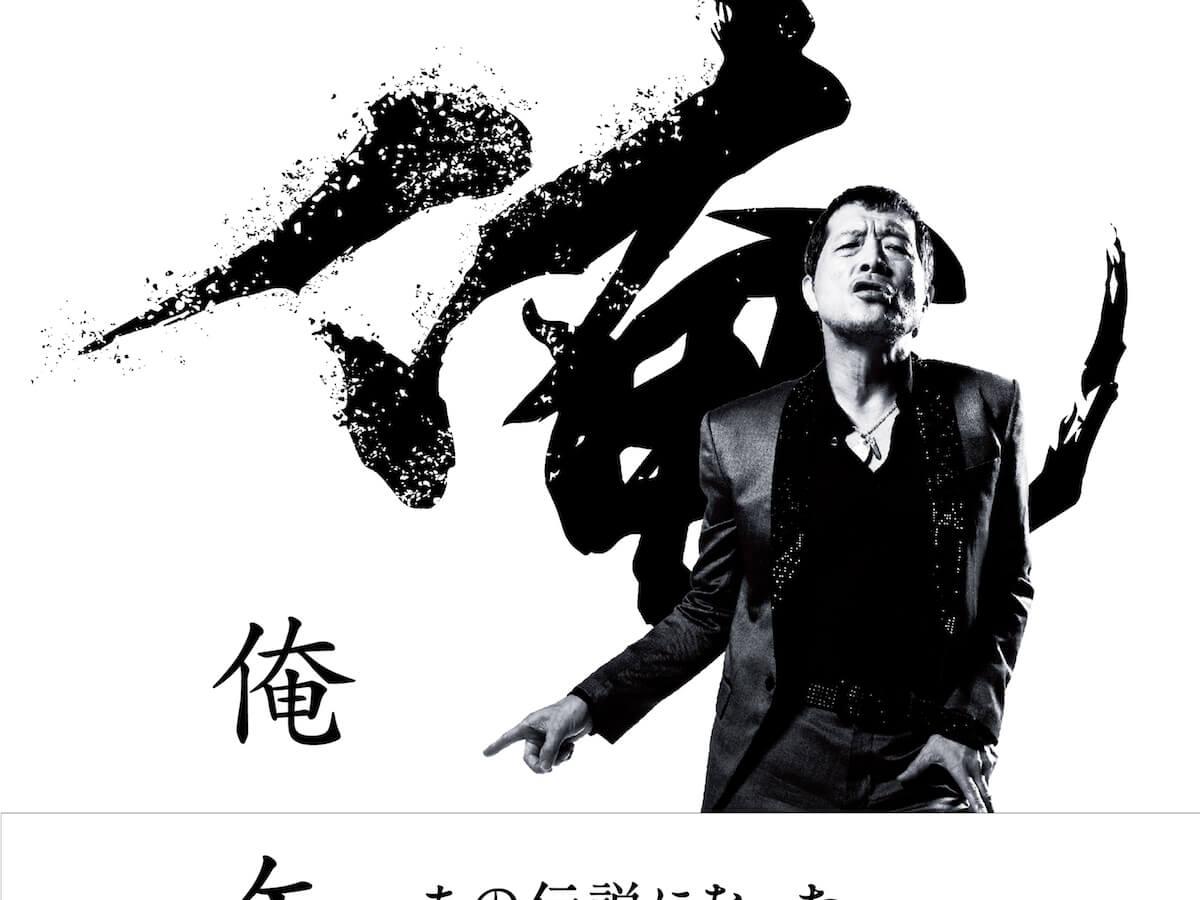 矢沢永吉の画像 p1_19