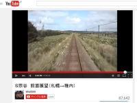 絶景路線から廃線まで…日本全国「ネットで鉄道旅行」