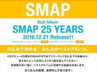 SMAPが「スマッポ」として再デビュー!? ファンの希望