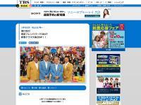 『東京フレンドパーク』復活に「VS嵐のパクリ」懸念