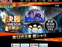 2016年のM-1 「優勝は上沼恵美子」の声続出の理由