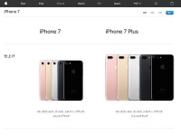iPhone SE 128GB登場の噂に「なぜ?」の声