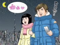 冬デートに最適! アプリで夜景を楽しむ