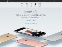 iPhone7 大きな変更は「●●廃止」だけ?
