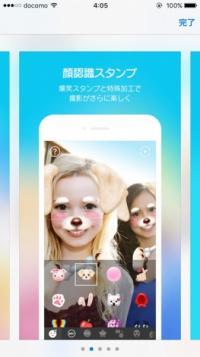 カメラアプリSNOW、一部アイドルファンには不評