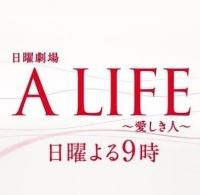 木村拓哉主演「A LIFE」 医療関係者から高評価の声続々