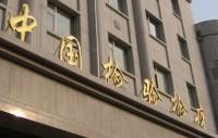 日本から郵送された人間の胎盤抽出液、中国で大量押収―中国メディア
