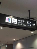 女性警官、成田空港で実弾の入った拳銃をトイレに置き忘れる―日本