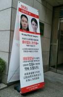 韓国の整形市場、違法仲介業者が横行=9割の外国人が被害、仲介費は国の基準の4倍以上―韓国メディア
