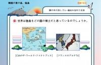 日韓の竹島・日本海の広報合戦、日本が優勢=韓国ネット「今まで何も言ってこなかったんだから当たり前だろ」「韓国はなぜ対馬返還の運動をしない」