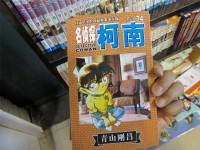 中国アニメは日本より20年遅れている?中国ネットから異論続出=「日本を侮辱している」「ドラえもんの連載が始まったのは…」