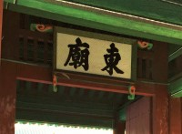 酒に酔った韓国人男、国宝指定の文化財を破壊=韓国ネット「ただでさえ少ないのに」「文化財を返せと日本に言っているが…」