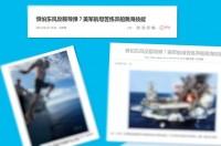 """「中国を恐れ、米空母が脱出演習」中国メディアの""""トンデモ""""報道が笑いものに―仏メディア"""