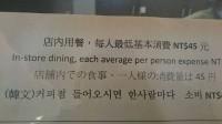 """「なぜ日本人だけこんなに優遇される?!」=レストランの""""びっくり案内""""にネットユーザー大爆笑―台湾"""