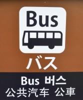日本のバス停を撮ってみた!整然と列をつくる様子に「これを見たら冷や汗しか出ない」「俺たちは野蛮人であると認めざるを得ない」―中国ネット
