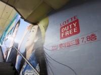 逮捕されたロッテ創業者の娘、人生初の拘置所暮らしにぼうぜん=韓国ネット「貧しい庶民の苦労を味わえばいい」「罪の意識がないみたいだね」