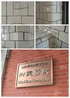 日本統治時代のある物が台湾ネットで絶賛される=「すごく美しい!」「どうやって作ったんだろう?」