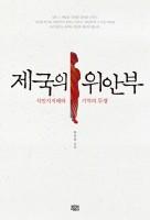 「帝国の慰安婦」初公判、著者が無実主張「日本を擁護したのではない」=韓国ネット「まるで日本の操り人形」「慰安婦問題を理性的に考えよう」